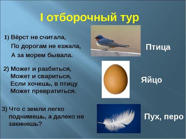 1) Вёрст не считала, По дорогам не езжала, А за морем бывала. Птица 2) Может...
