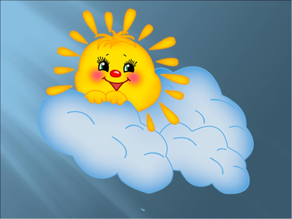 Картинки туча и солнце