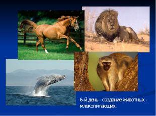 6-й день - создание животных - млекопитающих,