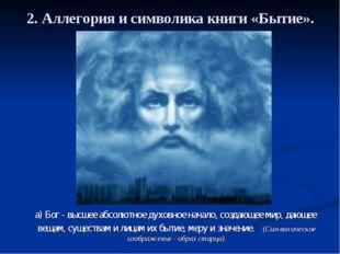 2. Аллегория и символика книги «Бытие». а) Бог - высшее абсолютное духовное н