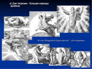 в) Дни творения - большие периоды времени. Юлиус Шнорр фон Карольсфельд. «Дн