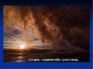 2-й день - создание неба, суши и воды.