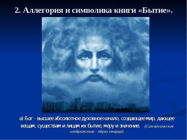 2. Аллегория и символика книги «Бытие». а) Бог - высшее абсолютное духовное н...