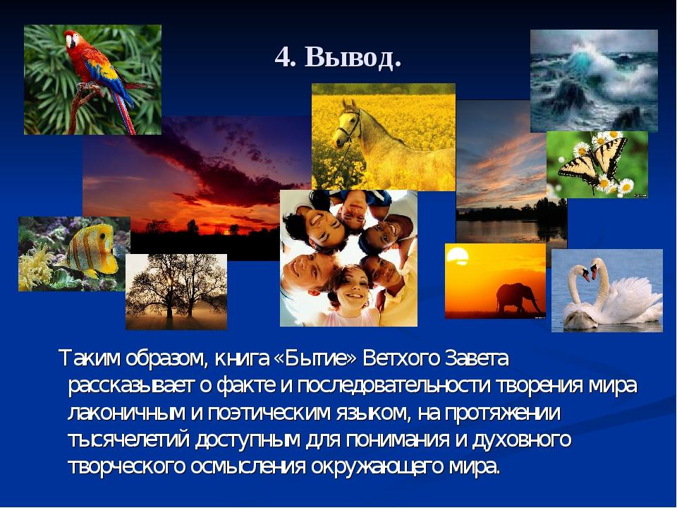 4. Вывод. Таким образом, книга «Бытие» Ветхого Завета рассказывает о факте и...