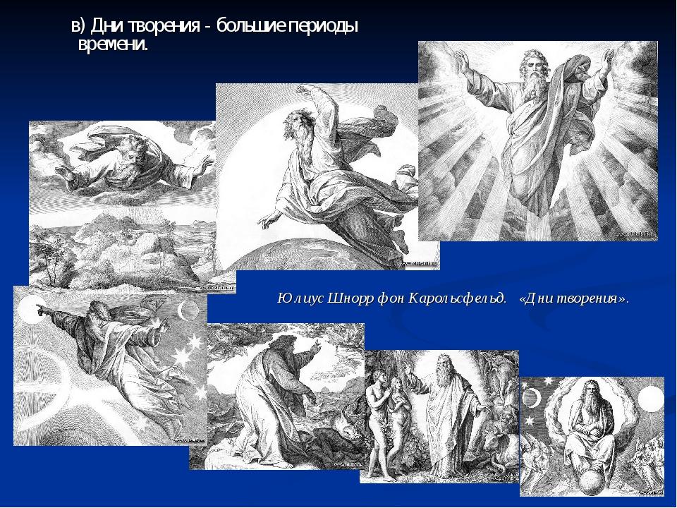 в) Дни творения - большие периоды времени. Юлиус Шнорр фон Карольсфельд. «Дн...