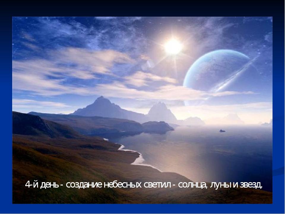 4-й день - создание небесных светил - солнца, луны и звезд.