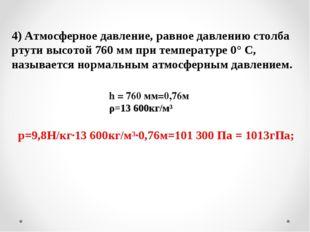 4) Атмосферное давление, равное давлению столба ртути высотой 760 мм при темп