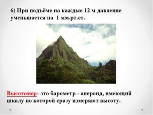 6) При подъёме на каждые 12 м давление уменьшается на 1 мм.рт.ст. Высотомер-