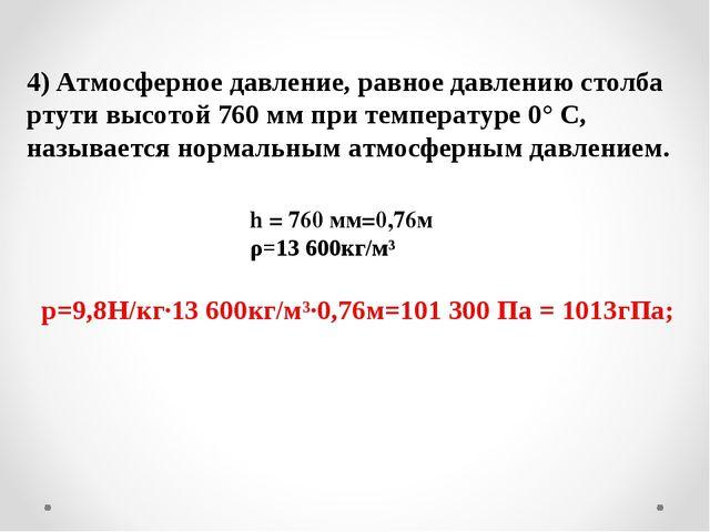 4) Атмосферное давление, равное давлению столба ртути высотой 760 мм при темп...