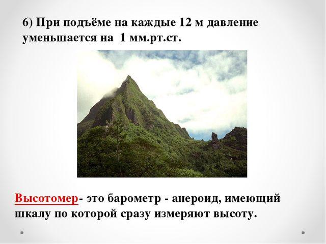 6) При подъёме на каждые 12 м давление уменьшается на 1 мм.рт.ст. Высотомер-...