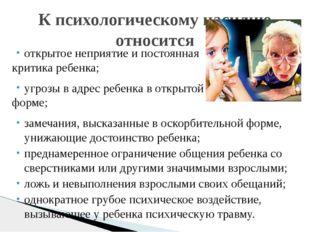 открытое неприятие и постоянная критика ребенка; угрозы в адрес ребенка в отк