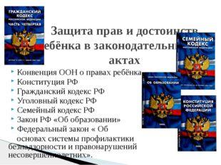 Конвенция ООН о правах ребёнка Конституция РФ Гражданский кодекс РФ Уголовны