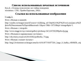 Список использованных печатных источников Кун Д. «Основы психологии: все тайн