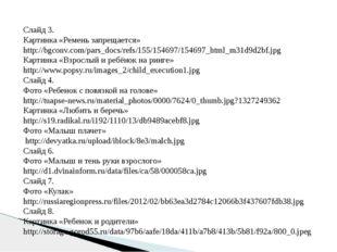 Слайд 3. Картинка «Ремень запрещается» http://bgconv.com/pars_docs/refs/155/1