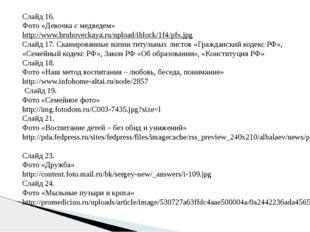 Слайд 16. Фото «Девочка с медведем» http://www.bruhoveckaya.ru/upload/iblock/