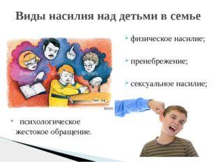 физическое насилие; пренебрежение; сексуальное насилие; Виды насилия над деть