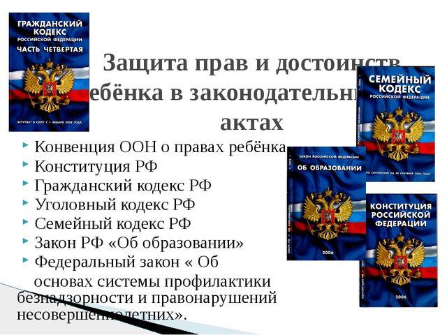 Конвенция ООН о правах ребёнка Конституция РФ Гражданский кодекс РФ Уголовны...
