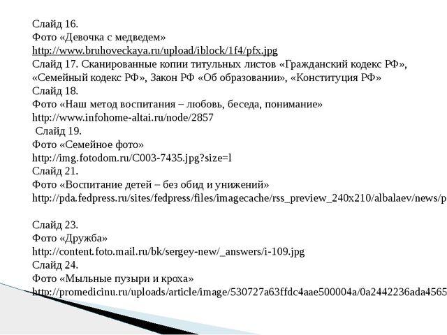 Слайд 16. Фото «Девочка с медведем» http://www.bruhoveckaya.ru/upload/iblock/...
