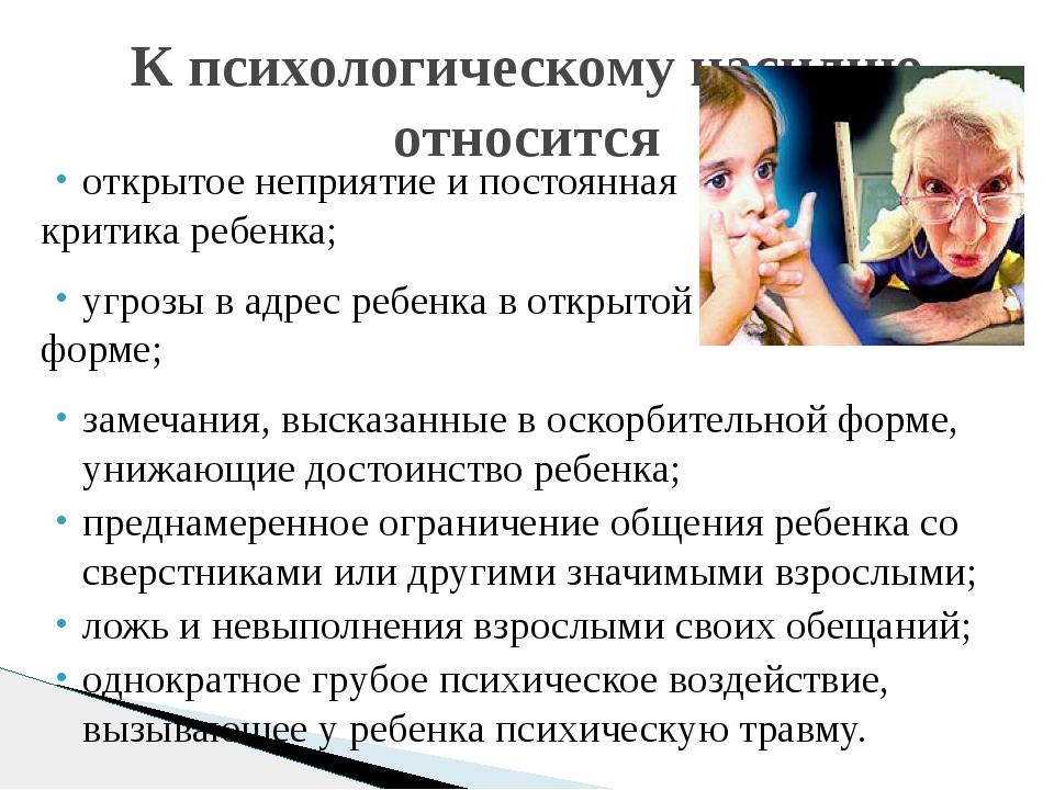 открытое неприятие и постоянная критика ребенка; угрозы в адрес ребенка в отк...