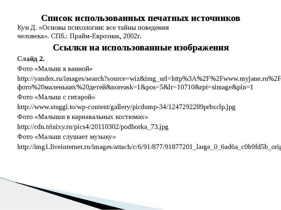 Список использованных печатных источников Кун Д. «Основы психологии: все тайн...