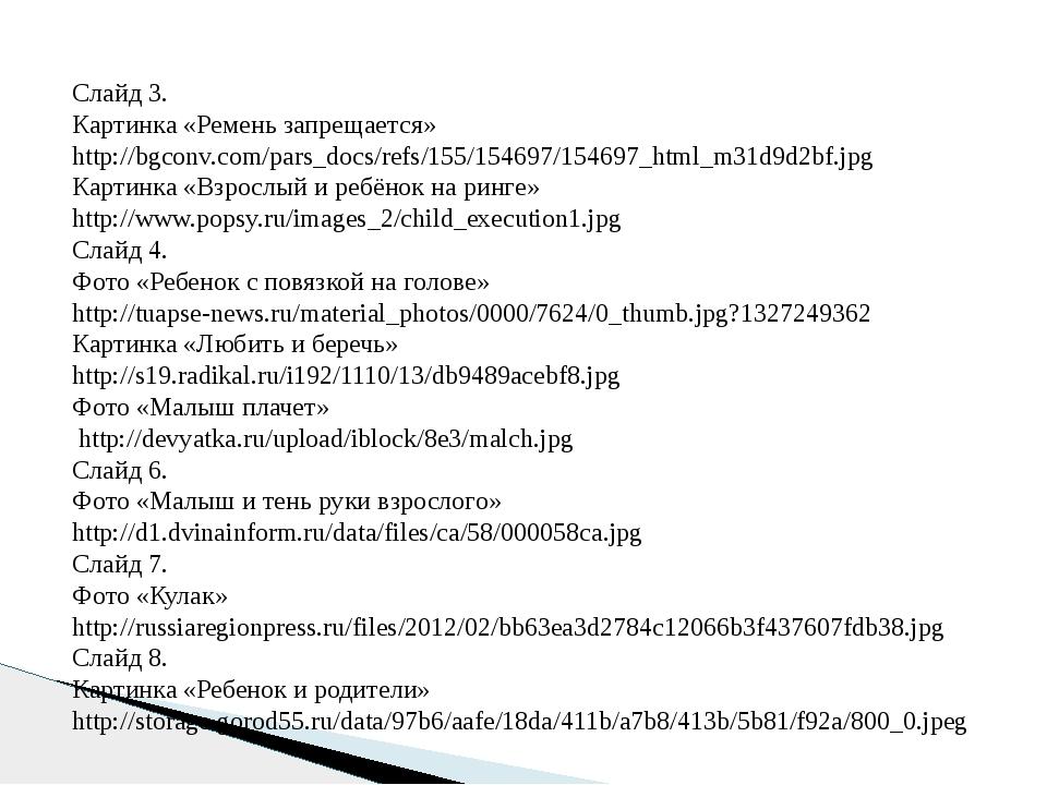 Слайд 3. Картинка «Ремень запрещается» http://bgconv.com/pars_docs/refs/155/1...