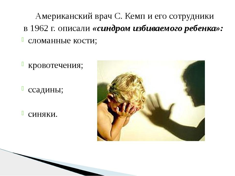 Американский врач С. Кемп и его сотрудники в 1962 г. описали «синдром избива...