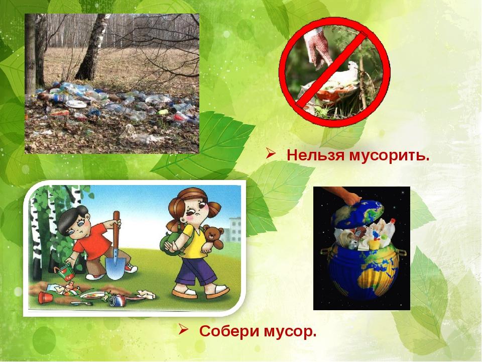 откровение нельзя мусорить картинки детям знакомо понятие цветовые