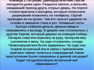 Команда 2 Ситуация: Двенадцатилетний Сергей находился дома один. Раздался зво