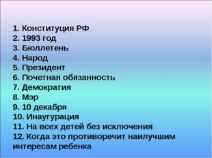1. Конституция РФ 2. 1993 год 3. Бюллетень 4. Народ 5. Президент 6. Почетная