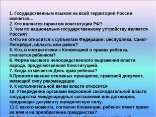 1. Государственным языком на всей территории России является… 2. Кто является