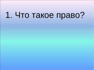 1. Что такое право?