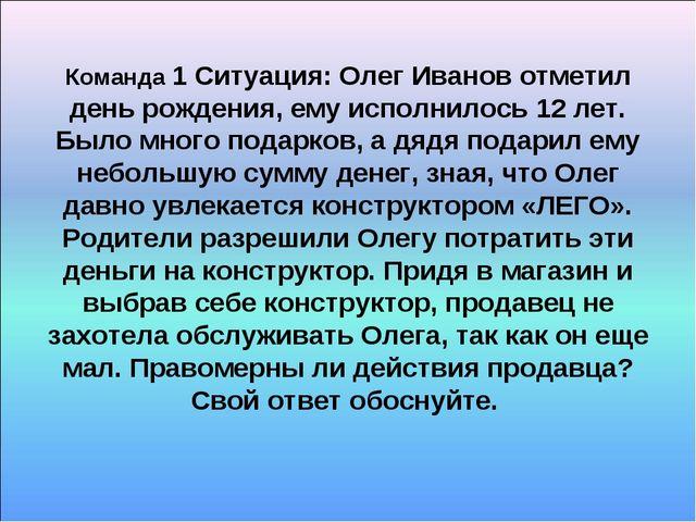 Команда 1 Ситуация: Олег Иванов отметил день рождения, ему исполнилось 12 лет...