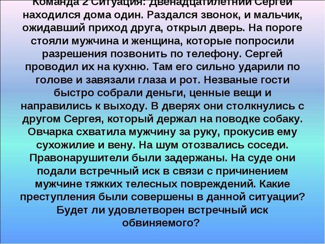 Команда 2 Ситуация: Двенадцатилетний Сергей находился дома один. Раздался зво...