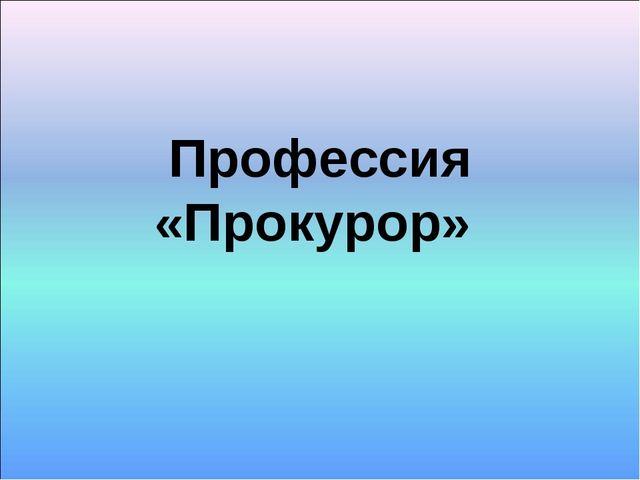 Профессия «Прокурор»