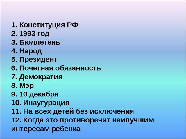 1. Конституция РФ 2. 1993 год 3. Бюллетень 4. Народ 5. Президент 6. Почетная...