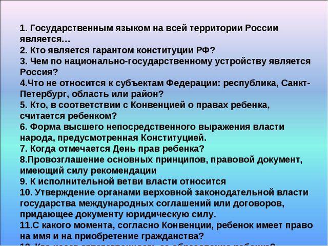 1. Государственным языком на всей территории России является… 2. Кто является...