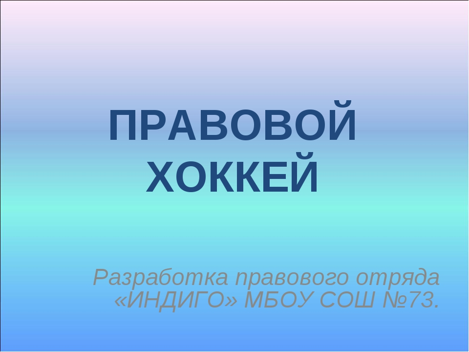 ПРАВОВОЙ ХОККЕЙ Разработка правового отряда «ИНДИГО» МБОУ СОШ №73.