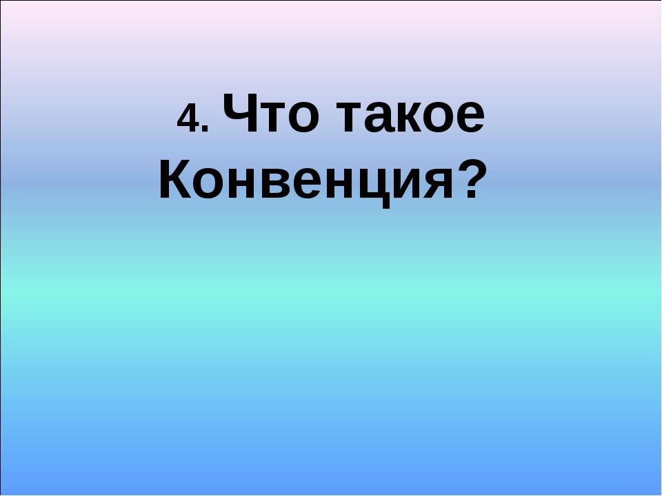 4. Что такое Конвенция?