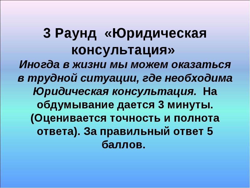 3 Раунд «Юридическая консультация» Иногда в жизни мы можем оказаться в трудно...