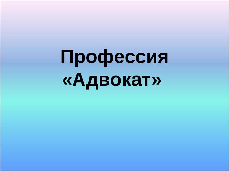 Профессия «Адвокат»