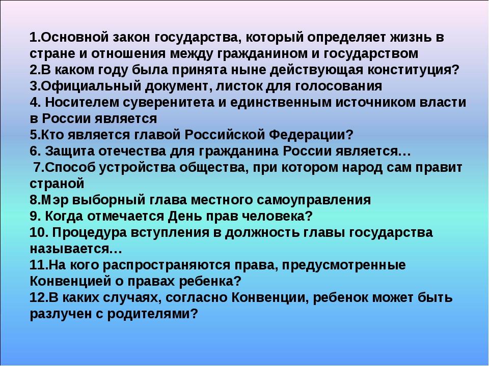 1.Основной закон государства, который определяет жизнь в стране и отношения м...