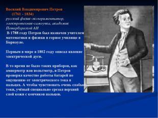 Василий Владимирович Петров (1761 - 1834) русский физик-экспериментатор, элек