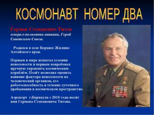 Герман Степанович Титов генерал-полковник авиации, Герой Советского Союза. Ро