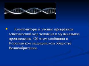 Композиторы и ученые превратили генетический код человека в музыкальное прои