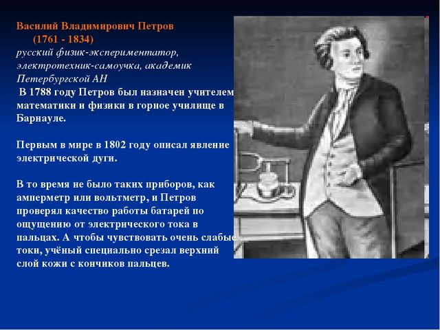 Василий Владимирович Петров (1761 - 1834) русский физик-экспериментатор, элек...