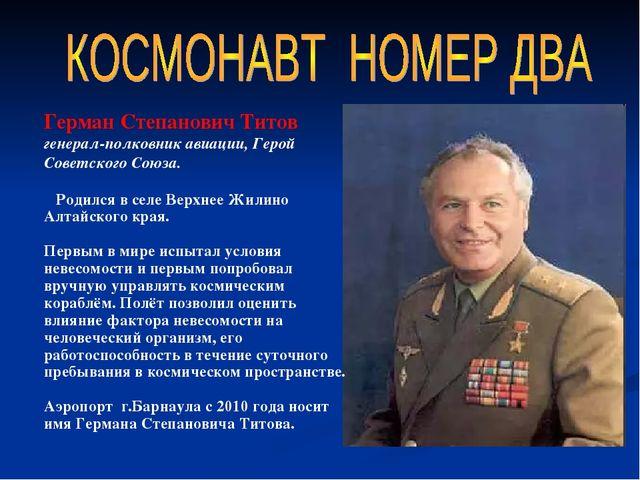 Герман Степанович Титов генерал-полковник авиации, Герой Советского Союза. Ро...
