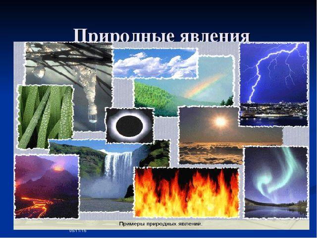 Природные явления *