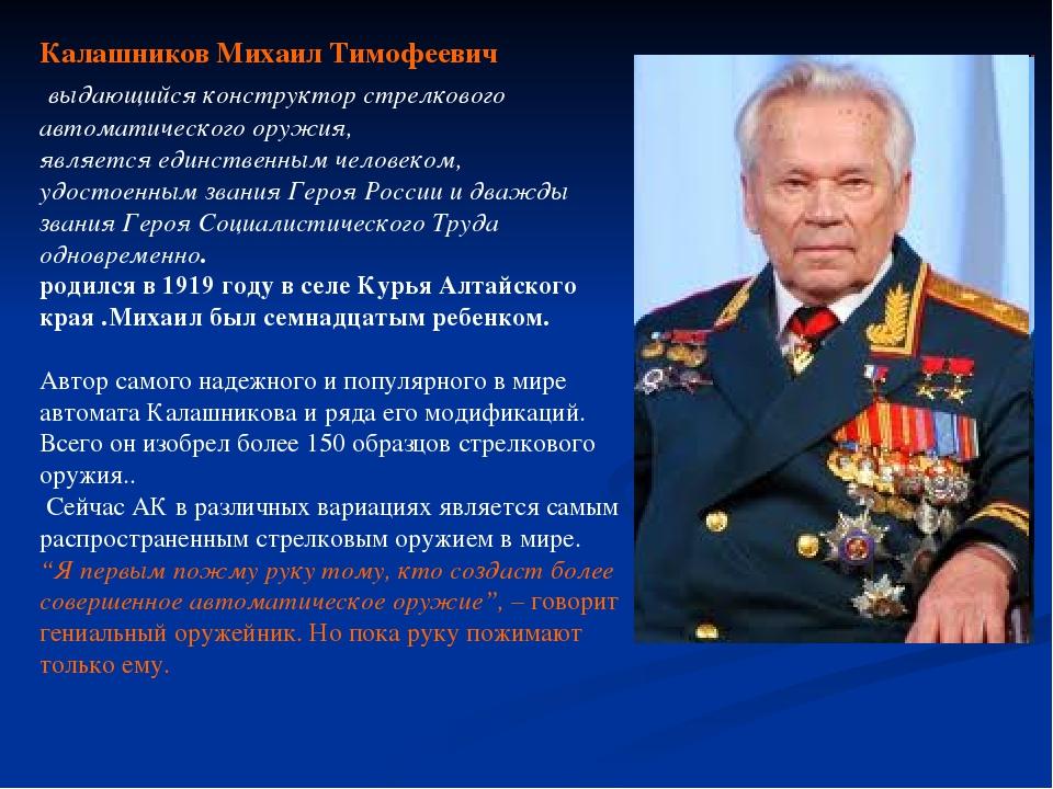 Калашников Михаил Тимофеевич выдающийся конструктор стрелкового автоматическо...