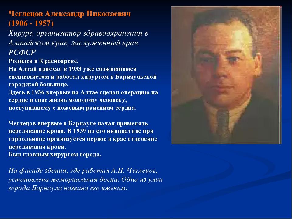 Чеглецов Александр Николаевич (1906 - 1957) Хирург, организатор здравоохранен...