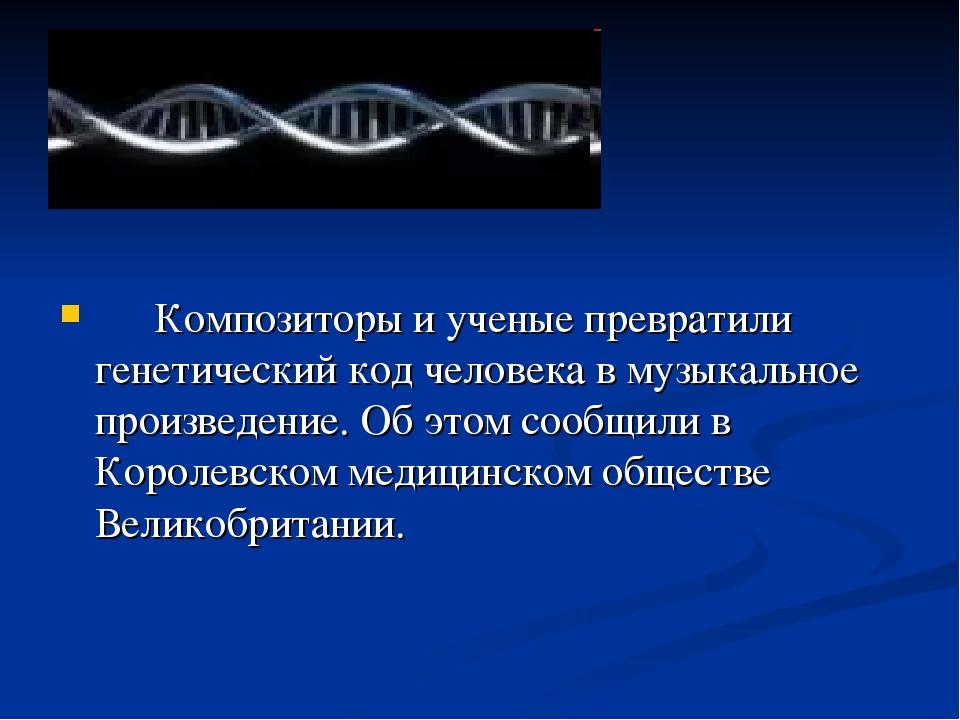 Композиторы и ученые превратили генетический код человека в музыкальное прои...